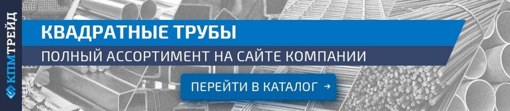 banner-kvadratnaya-truba-konec